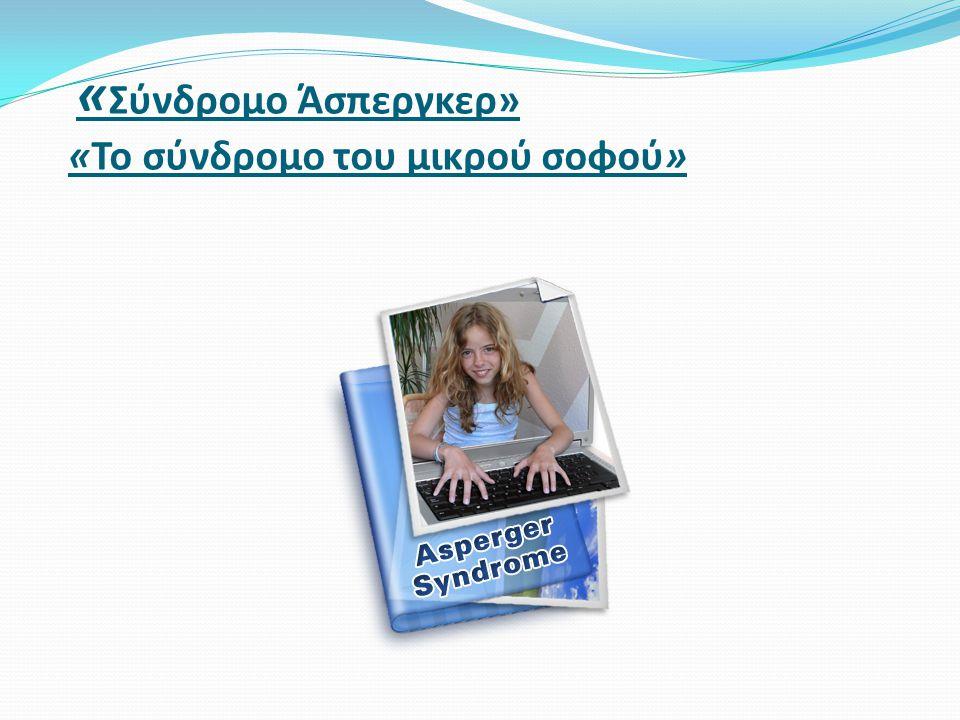 « Σύνδρομο Άσπεργκερ» «Το σύνδρομο του μικρού σοφού»