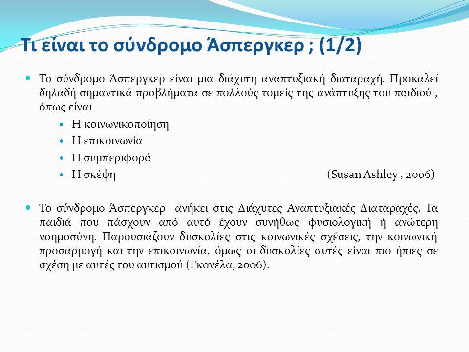 Τι είναι το σύνδρομο Άσπεργκερ ; (1/2) Το σύνδρομο Άσπεργκερ είναι μια διάχυτη αναπτυξιακή διαταραχή.
