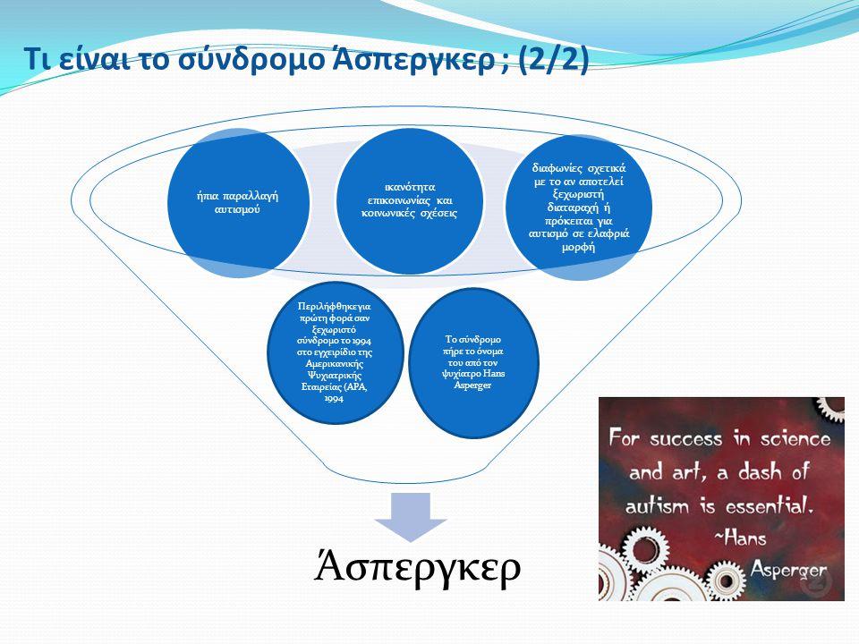 Τι είναι το σύνδρομο Άσπεργκερ ; (2/2) Άσπεργκερ διαφωνίες σχετικά με το αν αποτελεί ξεχωριστή διαταραχή ή πρόκειται για αυτισμό σε ελαφριά μορφή ήπια