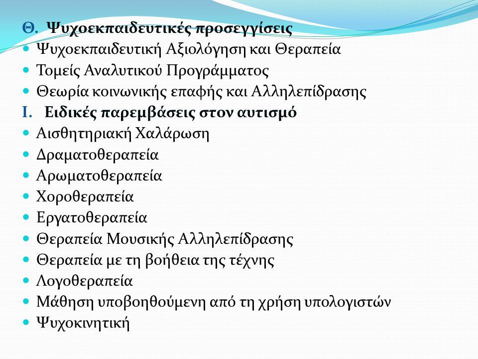 Θ. Ψυχοεκπαιδευτικές προσεγγίσεις Ψυχοεκπαιδευτική Αξιολόγηση και Θεραπεία Τομείς Αναλυτικού Προγράμματος Θεωρία κοινωνικής επαφής και Αλληλεπίδρασης