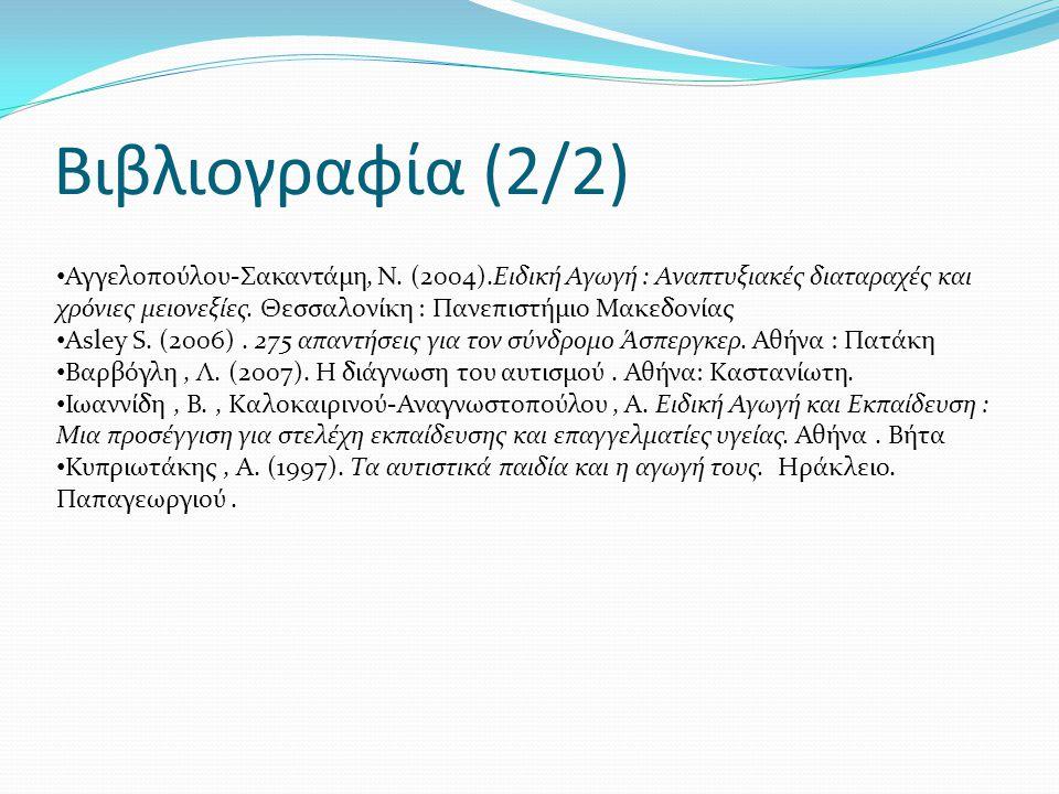 Βιβλιογραφία (2/2) Αγγελοπούλου-Σακαντάμη, Ν. (2004).Ειδική Αγωγή : Αναπτυξιακές διαταραχές και χρόνιες μειονεξίες. Θεσσαλονίκη : Πανεπιστήμιο Μακεδον