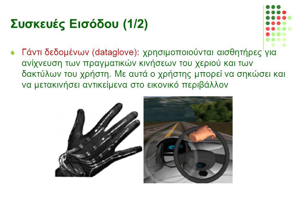 Συσκευές Εισόδου (1/2) Γάντι δεδομένων (dataglove): χρησιμοποιούνται αισθητήρες για ανίχνευση των πραγματικών κινήσεων του χεριού και των δακτύλων του