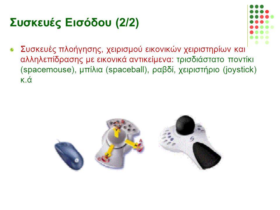 Συσκευές Εισόδου (2/2) Συσκευές πλοήγησης, χειρισμού εικονικών χειριστηρίων και αλληλεπίδρασης με εικονικά αντικείμενα: τρισδιάστατο ποντίκι (spacemou