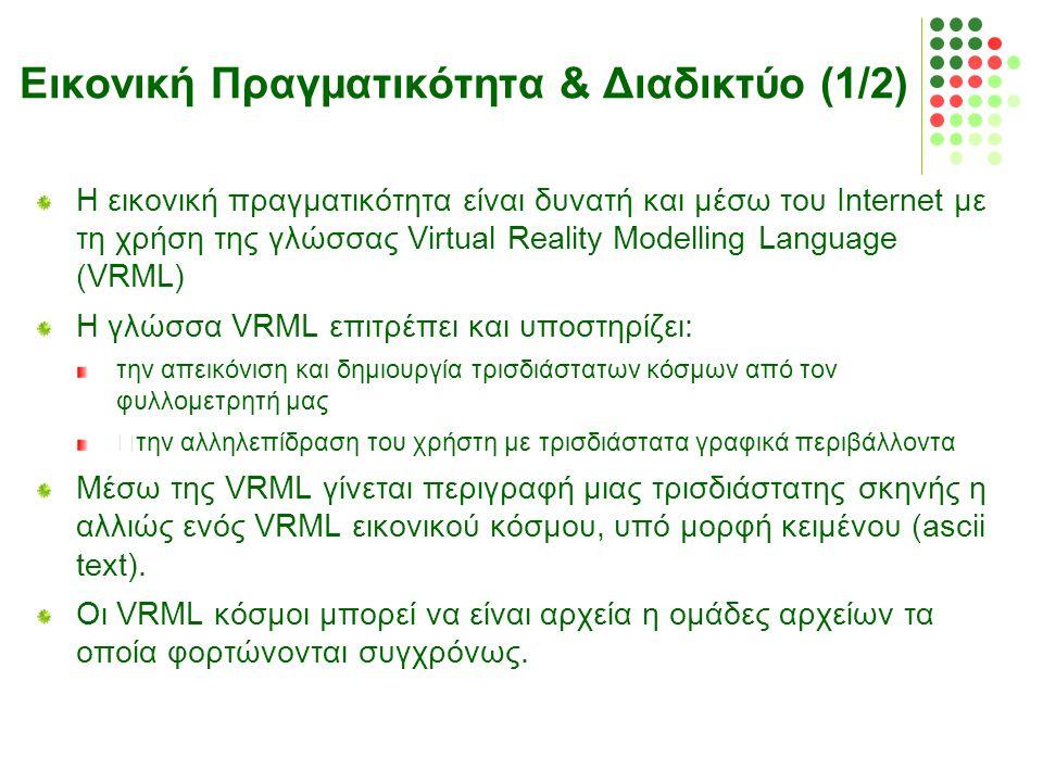 Εικονική Πραγματικότητα & Διαδικτύο (1/2) Η εικονική πραγματικότητα είναι δυνατή και μέσω του Internet με τη χρήση της γλώσσας Virtual Reality Modelli