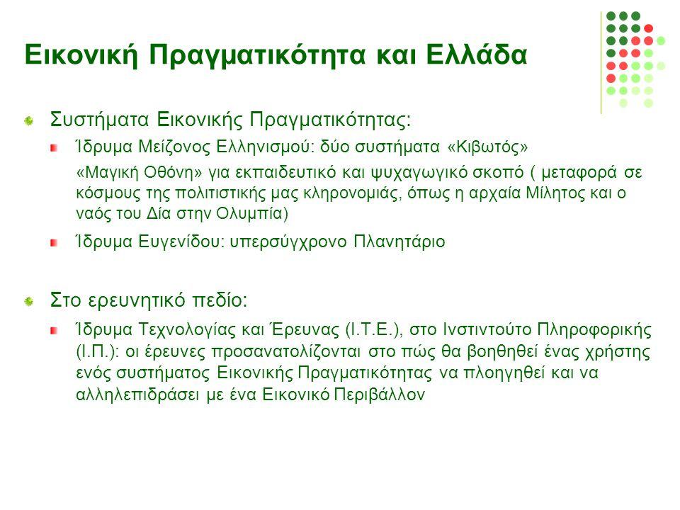 Εικονική Πραγματικότητα και Ελλάδα Συστήματα Εικονικής Πραγματικότητας: Ίδρυμα Μείζονος Ελληνισμού: δύο συστήματα «Kιβωτός» «Μαγική Οθόνη» για εκπαιδε