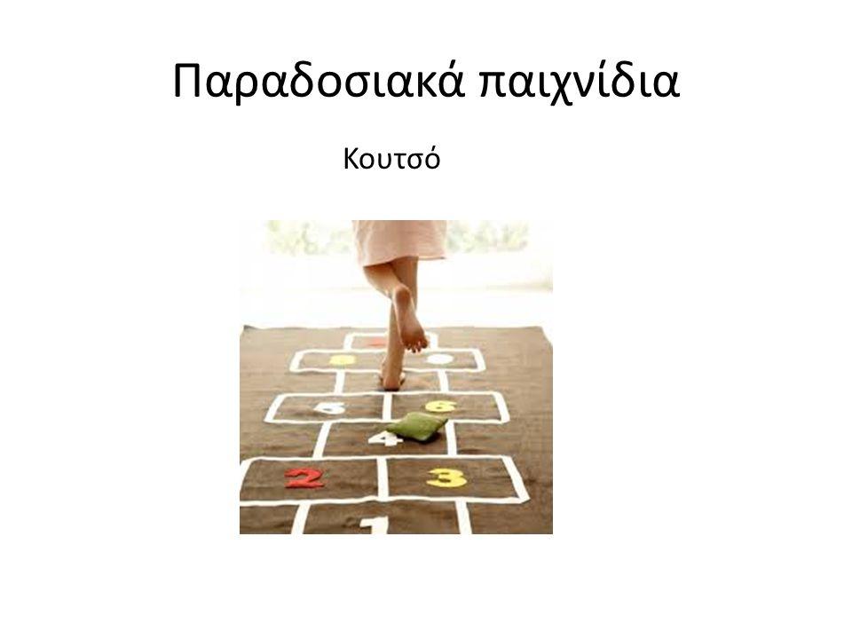 Παραδοσιακά παιχνίδια Κουτσό