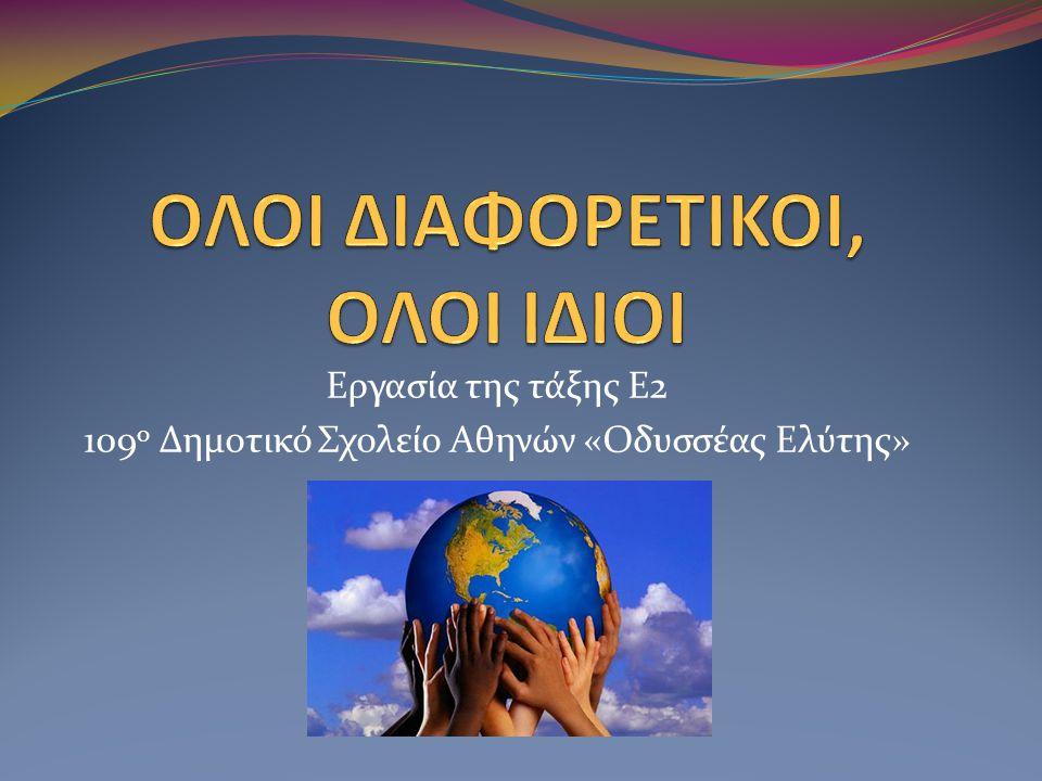 Εργασία της τάξης Ε2 109 ο Δημοτικό Σχολείο Αθηνών «Οδυσσέας Ελύτης»