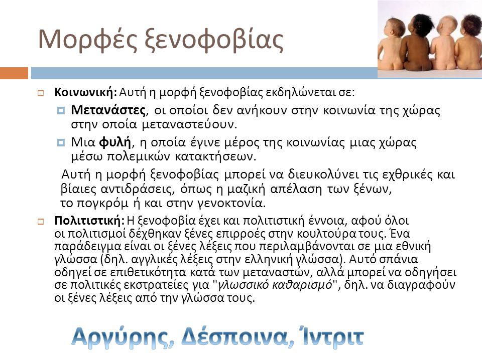Ξενοφοβία  Ξενοφοβία ( από το