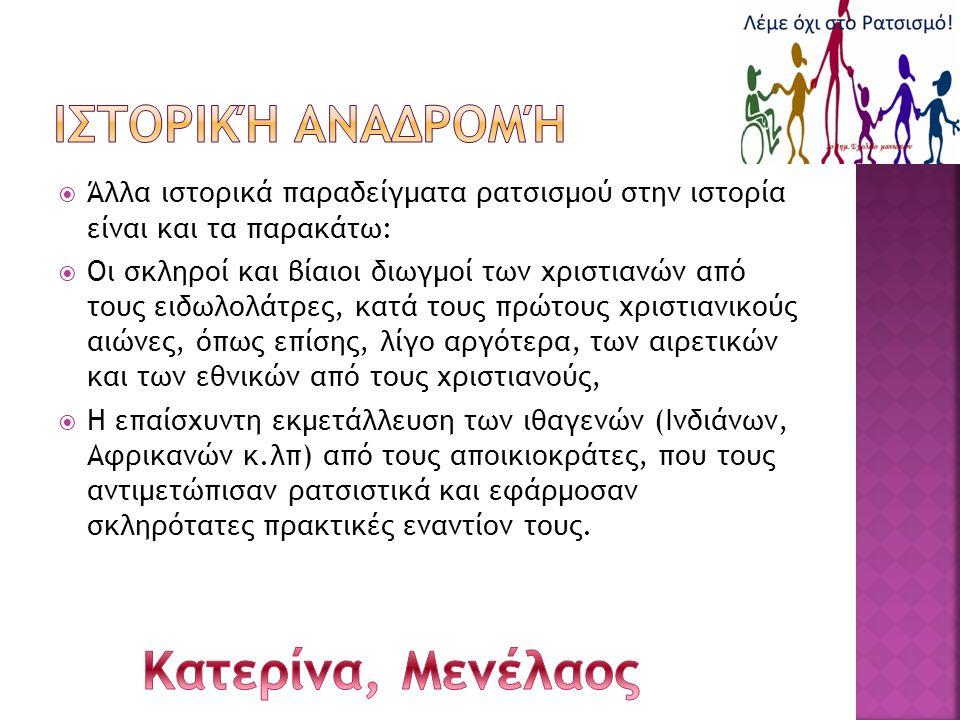  «Πας μη Έλλην βάρβαρος». Η διχοτομία Ελλήνων- βαρβάρων υπήρχε στην κλασική αρχαιότητα, όπως αποτυπώνεται καθαρά σε ένα ρητό που ο Διογένης Λαέρτιος