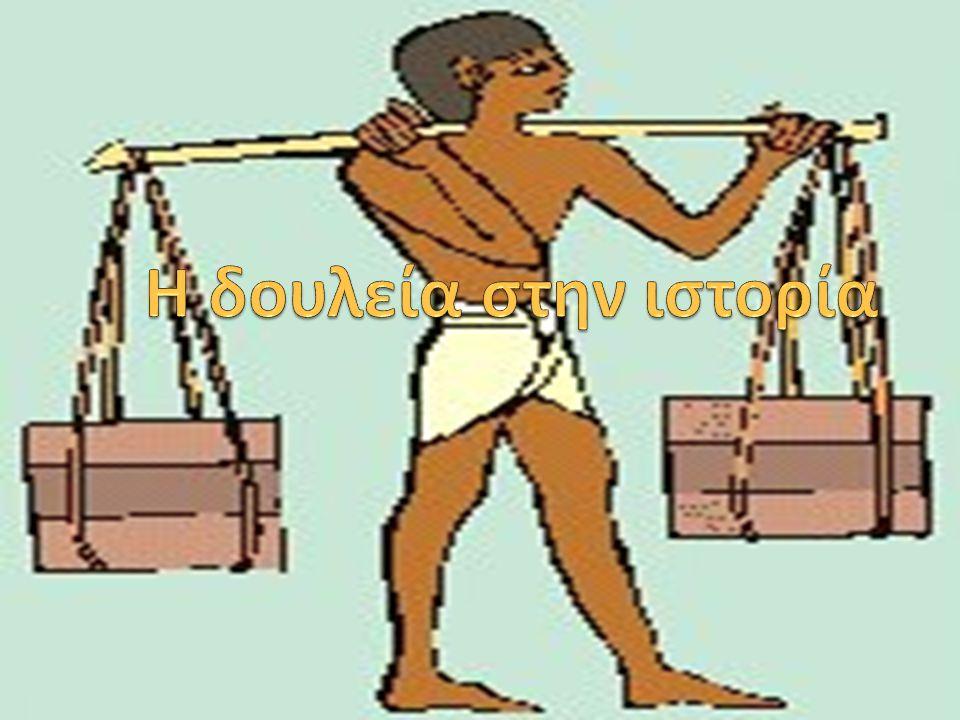  Σύμφωνα με τις ιστορικές πήγες οι κοινωνικές προκαταλήψεις σε βάρος των μαύρων ήταν άγνωστες στην αρχαιότητα. Γενικά οι μαύροι συμβίωναν αρμονία με