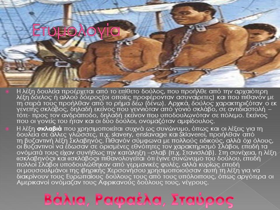  H δουλεία υπήρξε αρχαίος και διαπολιτισμικός θεσμός που νομιμοποιούσε την μετατροπή του ανθρώπου σε ιδιοκτησία. Απαγορεύτηκε σταδιακά για οικονομικο