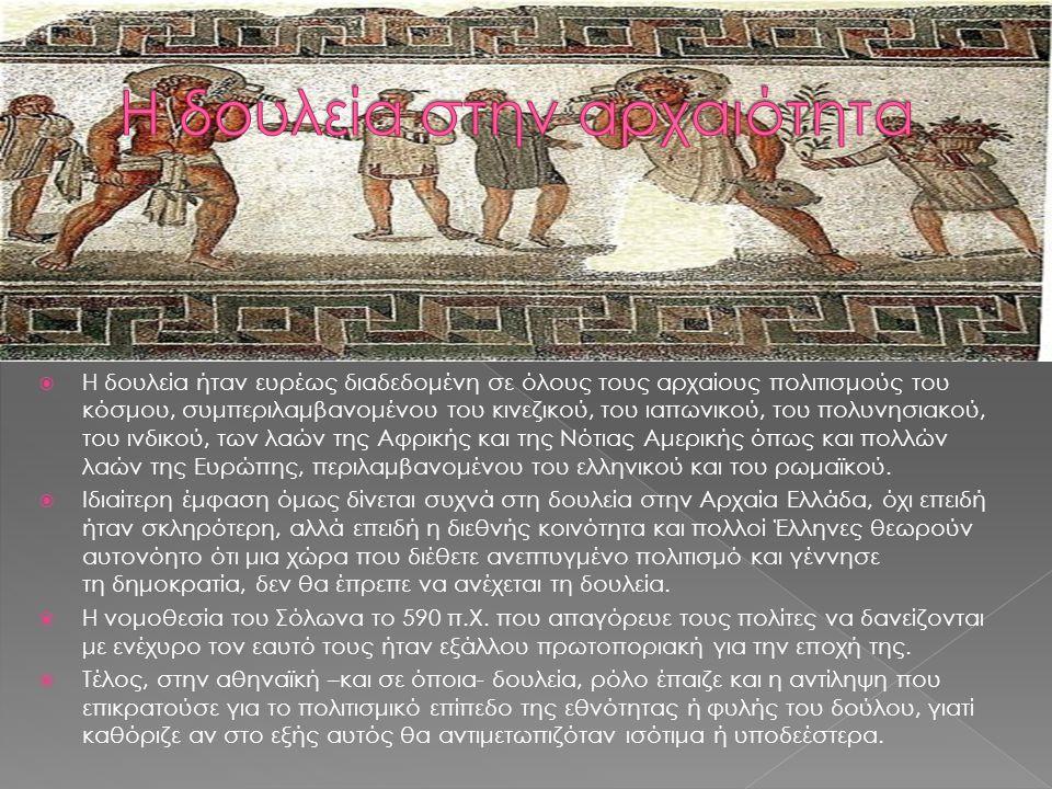  Η δουλεία παρατηρήθηκε ως «εθιμικό δίκαιο» σε όλους τους πολιτισμούς του κόσμου από τους προϊστορικούς χρόνους, όχι όμως και στις πρωτόγονες κοινωνί