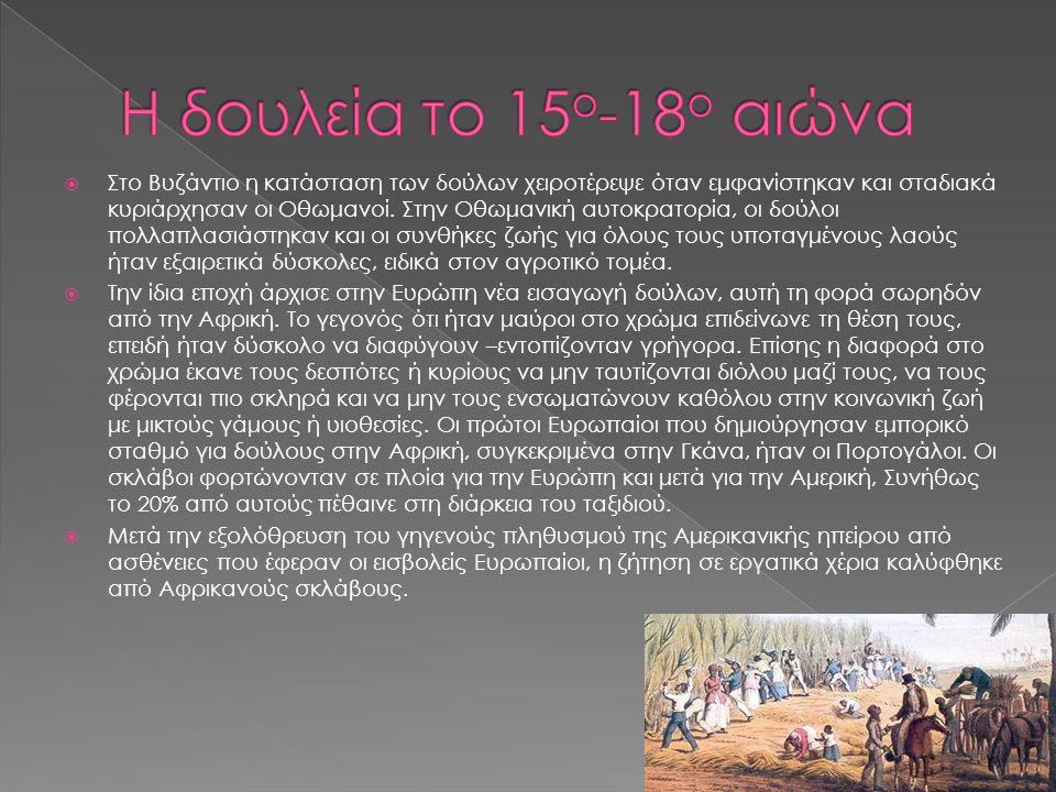  Στο Βυζάντιο συνεχιζόταν όλα αυτά τα χρόνια η εφαρμογή ολοένα ηπιότερης πολιτικής προς τους δούλους που είχε ξεκινήσει στους πρώτους μεταχριστιανικο