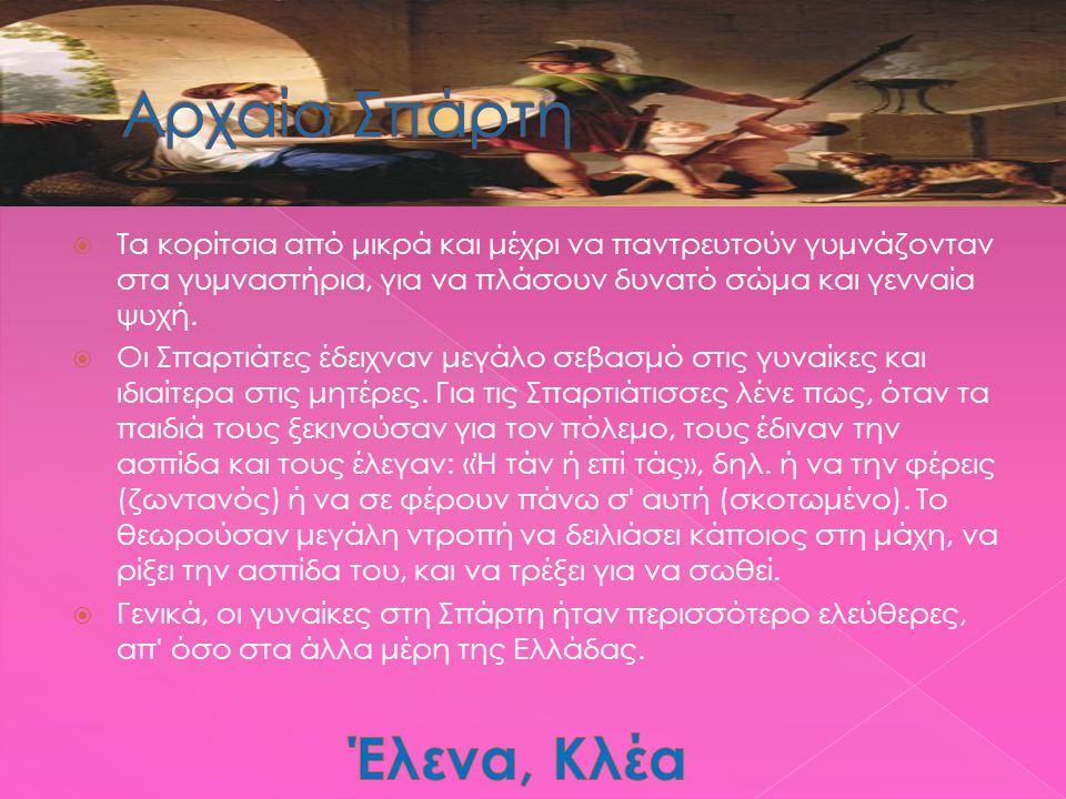 Στην Αθήνα η πρώτη κύρια δυσκολία που αντιμετώπιζε ένα νεογέννητο κορίτσι ήταν να του επιτραπεί να ζήσει. Εξαρτιόνταν άμεσα από την απόφαση του πατέ