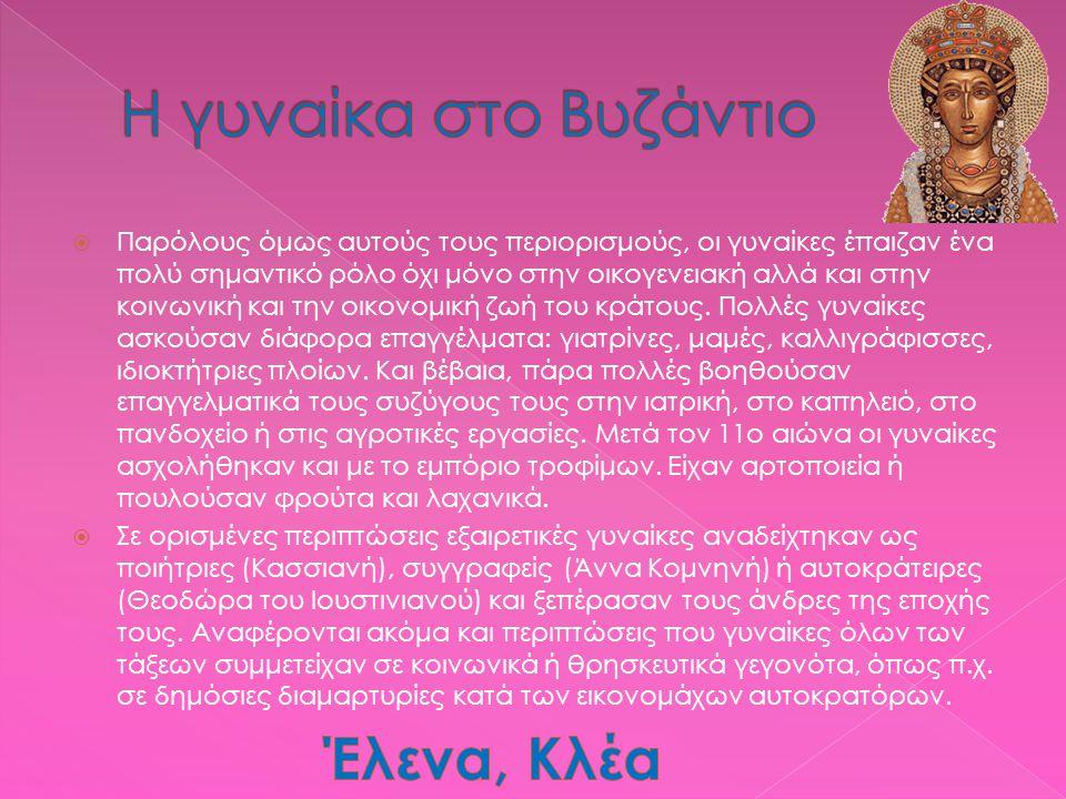  Η θέση της γυναίκας στο Βυζάντιο ήταν κατώτερη από τη θέση του άνδρα, σύμφωνα με τη βυζαντινή νομοθεσία. Τα κορίτσια υποχρεώνονταν από πολύ μικρά να