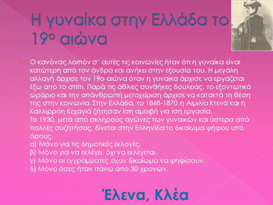  Σεμνή και αυστηρή ήταν η οικογενειακή ζωή των Ελλήνων στα χρόνια της σκλαβιάς. Η Ελληνίδα σαν σύζυγος και σαν μητέρα ήταν η δέσποινα του σπιτιού, πο