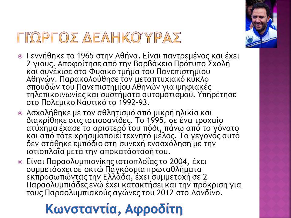  Γεννήθηκε το 1965 στην Αθήνα.Είναι παντρεμένος και έχει 2 γιους.
