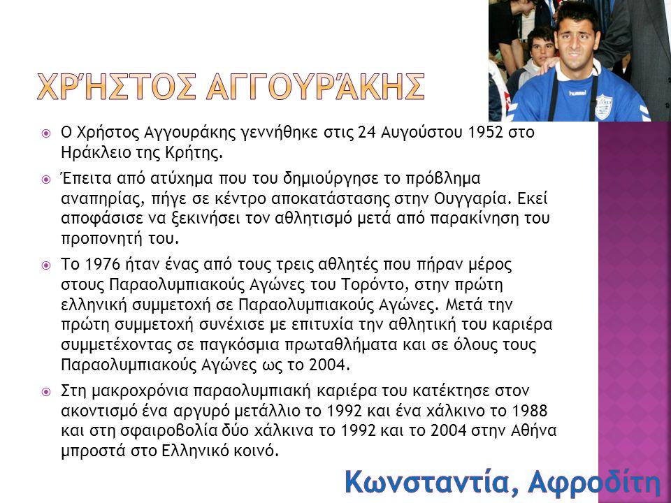  Ο Μανώλης Στεφανουδάκης είναι Έλληνας παραολυμπιονίκης και παγκόσμιος πρωταθλητής στίβου, στο ακόντιο που είναι το αγώνισμα του αλλά και στη σφαιροβ