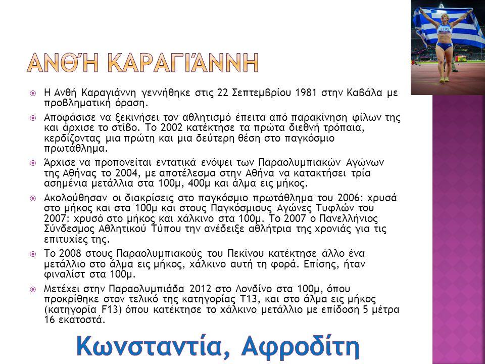  Ο Γρηγόρης Πολυχρονίδης είναι Έλληνας παραολυμπιονίκης στο αγώνισμα μπότσια.  Γεννήθηκε στις 13 Αυγούστου του 1981 στο Βατούμι της Γεωργίας και το