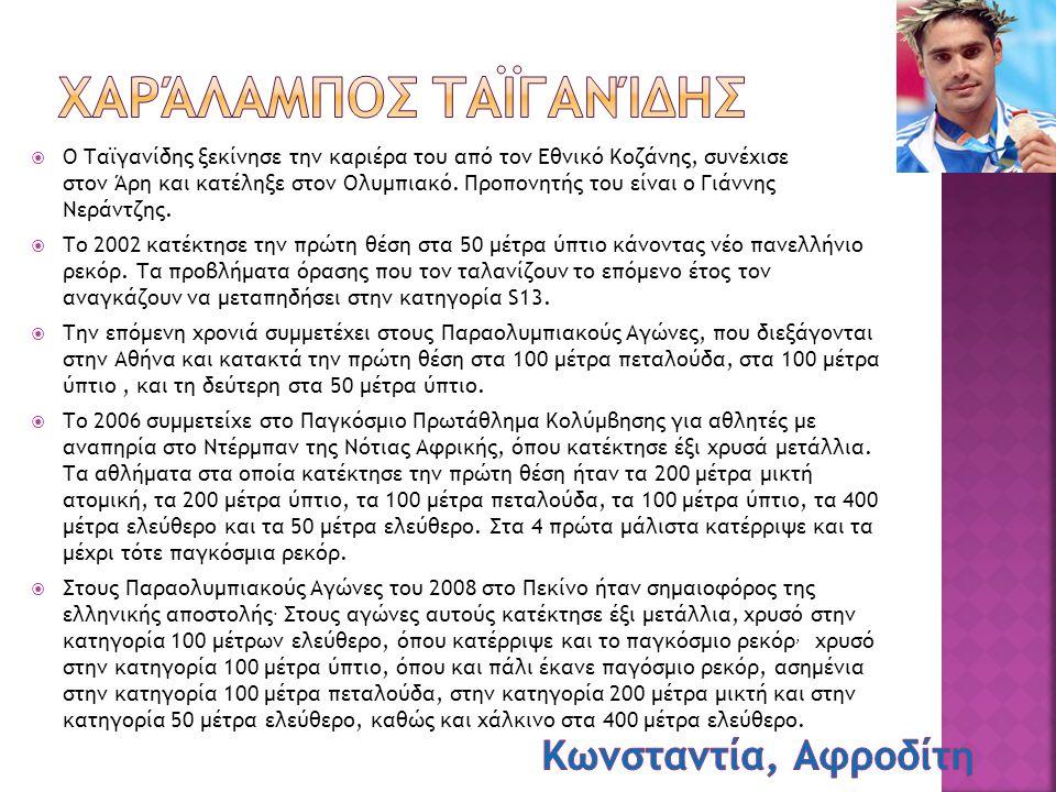  Η Ανθή Καραγιάννη γεννήθηκε στις 22 Σεπτεμβρίου 1981 στην Καβάλα με προβληματική όραση.  Αποφάσισε να ξεκινήσει τον αθλητισμό έπειτα από παρακίνηση