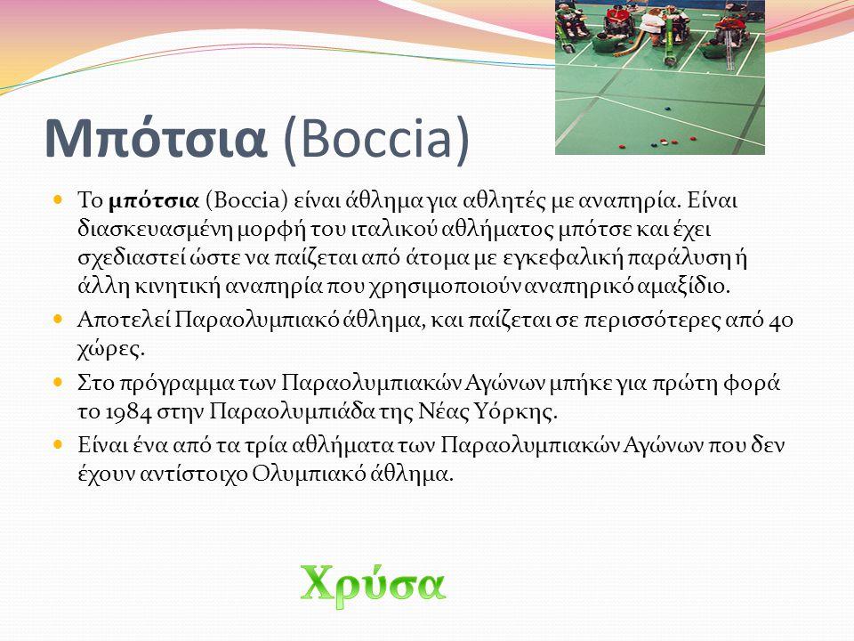 Γκόλμπολ (Goalball) Το Γκόλμπολ (Goalball) είναι ένα ομαδικό άθλημα, σχεδιασμένο για τυφλούς αθλητές. Επινοήθηκε το 1946 από τον Αυστριακό Hanz Lorenz