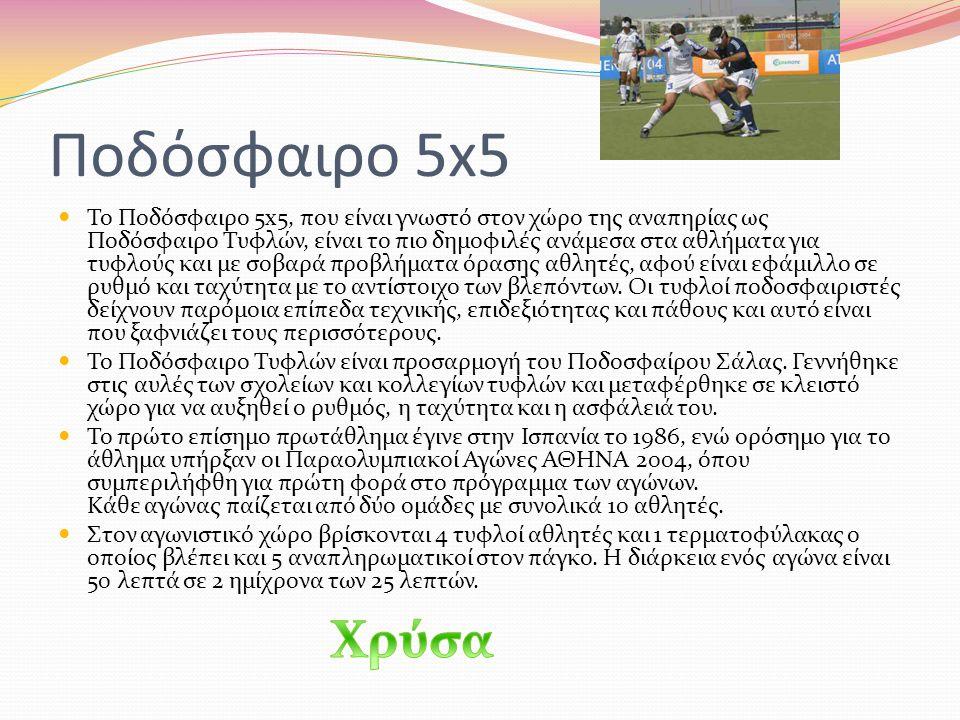 Μπότσια (Boccia) Το μπότσια (Boccia) είναι άθλημα για αθλητές με αναπηρία. Είναι διασκευασμένη μορφή του ιταλικού αθλήματος μπότσε και έχει σχεδιαστεί