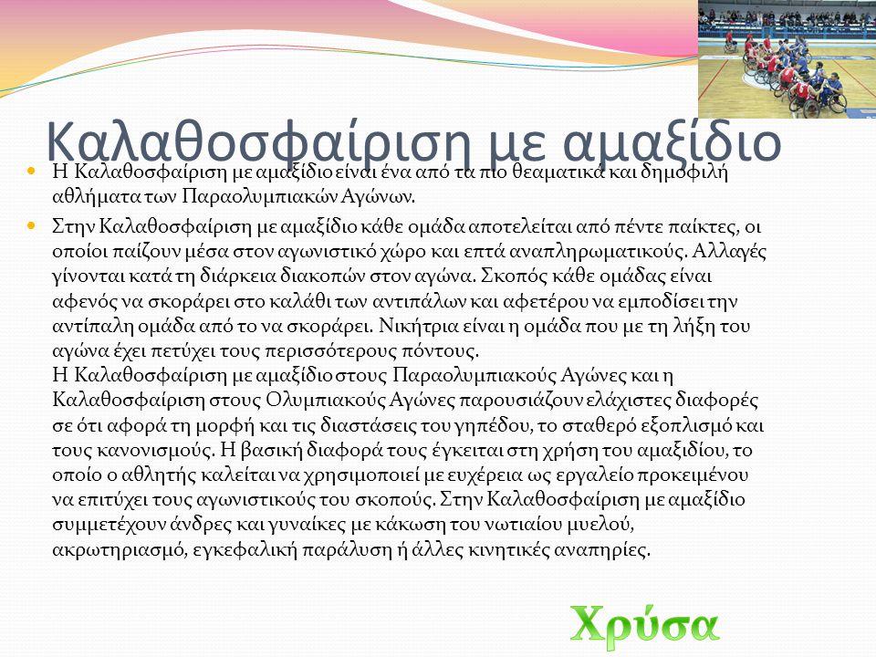 Ποδόσφαιρο 5x5 Το Ποδόσφαιρο 5x5, που είναι γνωστό στον χώρο της αναπηρίας ως Ποδόσφαιρο Τυφλών, είναι το πιο δημοφιλές ανάμεσα στα αθλήματα για τυφλο