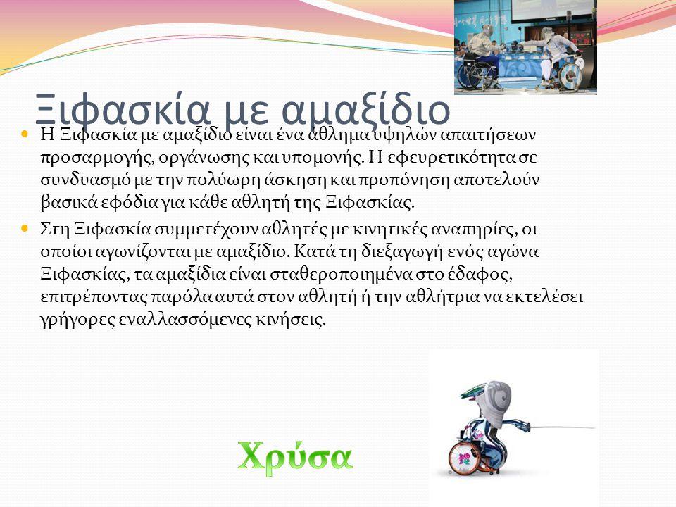 Καλαθοσφαίριση με αμαξίδιο Η Καλαθοσφαίριση με αμαξίδιο είναι ένα από τα πιο θεαματικά και δημοφιλή αθλήματα των Παραολυμπιακών Αγώνων. Στην Καλαθοσφα