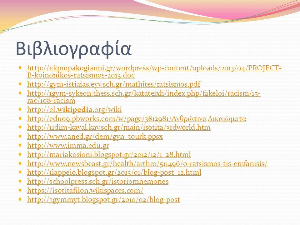 Βίντεο για το Ρατσισμό http://www.unhcr.gr/1againstracism/christoforos- zaralikos-den-ime-ratsistis-alla/ http://www.unhcr.gr/1againstracism/christofo