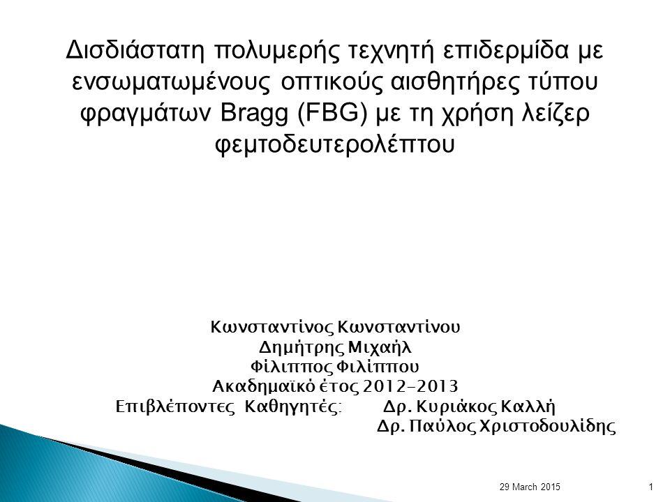 29 March 20151 Κωνσταντίνος Κωνσταντίνου Δημήτρης Μιχαήλ Φίλιππος Φιλίππου Ακαδημαϊκό έτος 2012-2013 Επιβλέποντες Καθηγητές: Δρ.