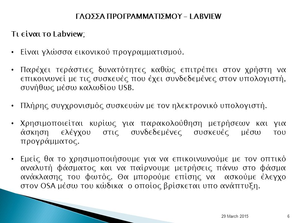 ΓΛΩΣΣΑ ΠΡΟΓΡΑΜΜΑΤΙΣΜΟΥ – LABVIEW Τι είναι το Labview; Είναι γλώσσα εικονικού προγραμματισμού.