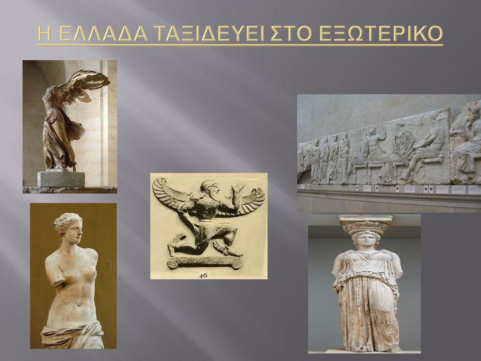  Στην συλλογή του Μητροπολιτικού Μουσείου Τέχνης στην Νέα Υόρκη εκτίθενται το χάλκινο ανάγλυφο που βρέθηκε στην Ελλάδα και αγοράστηκε το 1910.
