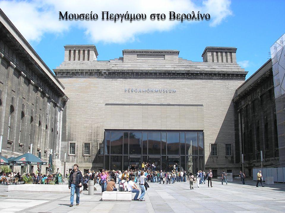 Μουσείο Περγάμου στο Βερολίνο