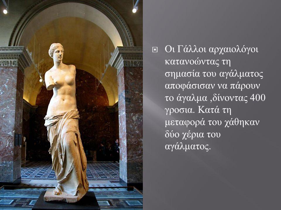  Τα Γλυπτά του Παρθενώνα, γνωστά και ως Ελγίνεια Μάρμαρα, είναι μεγάλη συλλογή από μαρμάρινα γλυπτά που μεταφέρθηκαν στην Βρετανία το 1806 από τον Ζ Κόμη του Έλγιν, πρέσβη στην Οθωμανική Αυτοκρατορία.