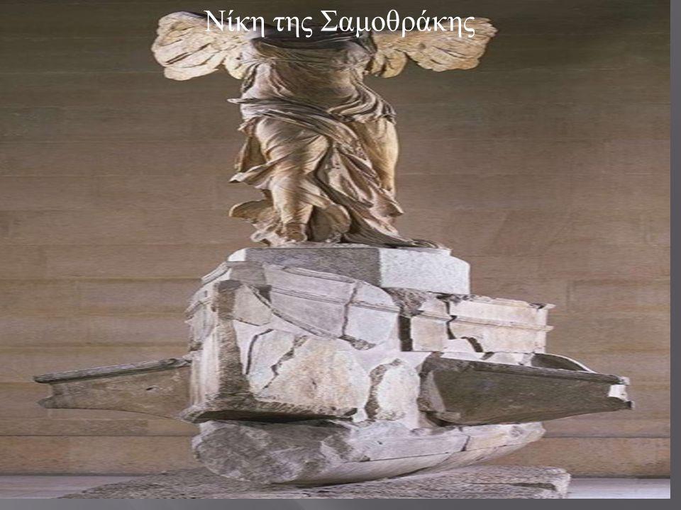  Η Νίκη της Σαμοθράκης βρέθηκε στο ναό των « Μεγάλων Θεών » στη Σαμοθράκη.