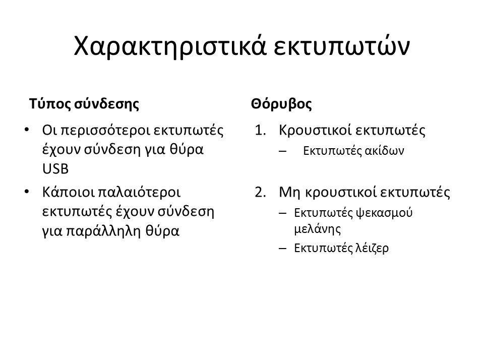 Χαρακτηριστικά εκτυπωτών Τύπος σύνδεσης 1.Κρουστικοί εκτυπωτές – Εκτυπωτές ακίδων 2.Μη κρουστικοί εκτυπωτές – Εκτυπωτές ψεκασμού μελάνης – Εκτυπωτές λ