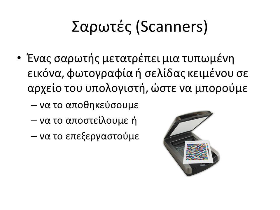 Σαρωτές (Scanners) Ένας σαρωτής μετατρέπει μια τυπωμένη εικόνα, φωτογραφία ή σελίδας κειμένου σε αρχείο του υπολογιστή, ώστε να μπορούμε – να το αποθη
