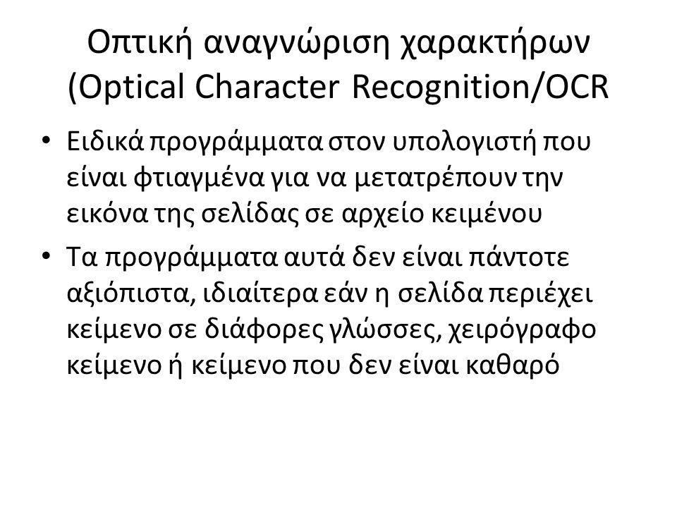 Οπτική αναγνώριση χαρακτήρων (Optical Character Recognition/OCR Ειδικά προγράμματα στον υπολογιστή που είναι φτιαγμένα για να μετατρέπουν την εικόνα τ