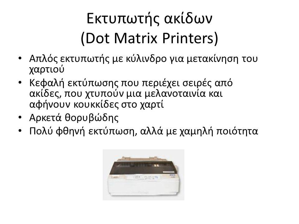 Εκτυπωτής ψεκασμού μελάνης (Ink Jet Printer) Ο πιο διαδομένος για χρήση στο σπίτι Έχει κύλινδρο για μετακίνηση του χαρτιού Κεφαλή εκτύπωσης που έχει δοχεία με μελάνι και μικροσκοπικές τρυπίτσες που «ψεκάζουν» κουκκίδες από μελάνι στο χαρτί.