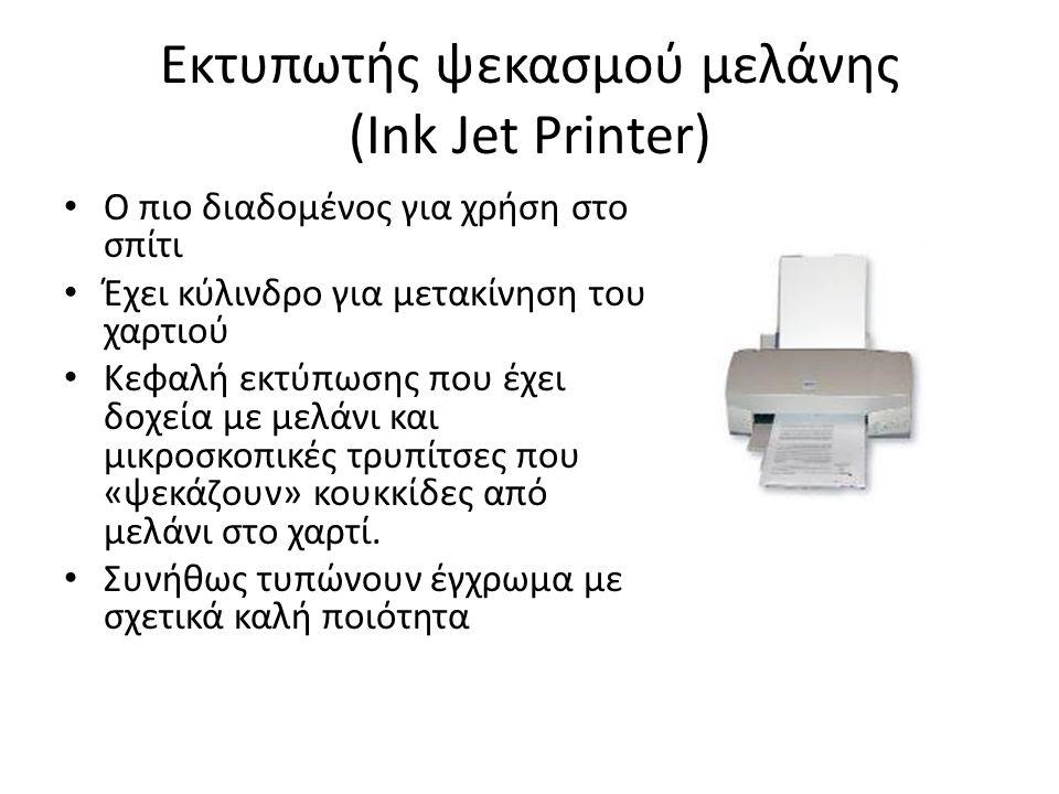 Εκτυπωτής ψεκασμού μελάνης (Ink Jet Printer) Ο πιο διαδομένος για χρήση στο σπίτι Έχει κύλινδρο για μετακίνηση του χαρτιού Κεφαλή εκτύπωσης που έχει δ