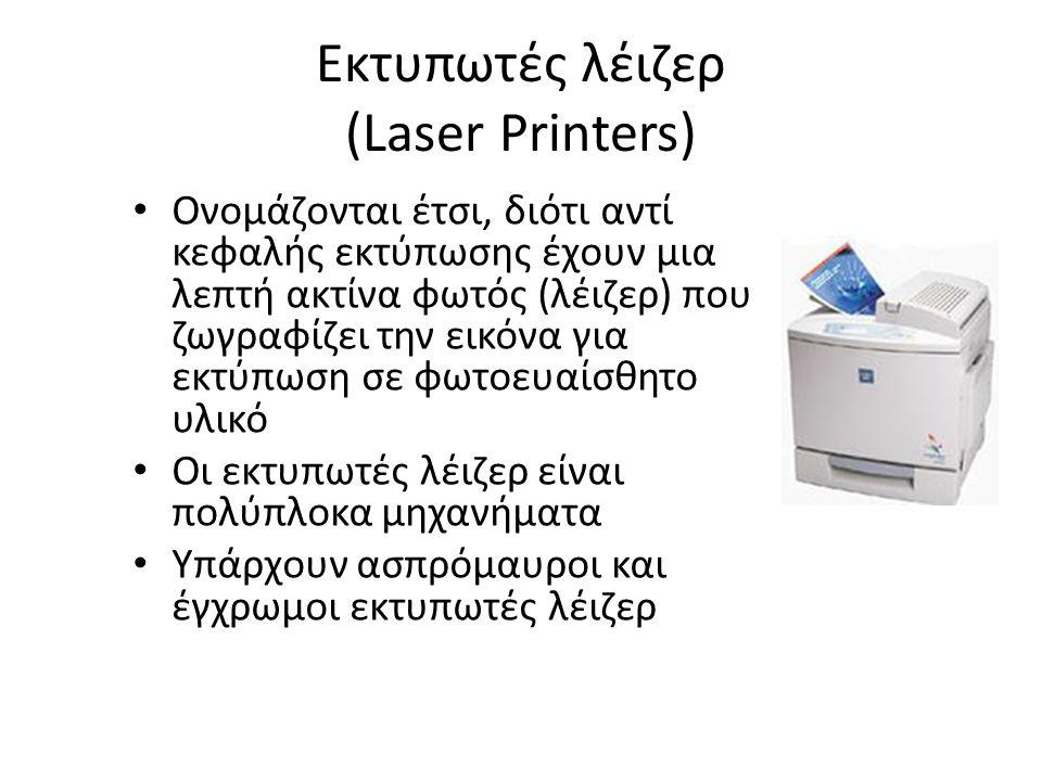 Εκτυπωτές λέιζερ (Laser Printers) Ονομάζονται έτσι, διότι αντί κεφαλής εκτύπωσης έχουν μια λεπτή ακτίνα φωτός (λέιζερ) που ζωγραφίζει την εικόνα για ε