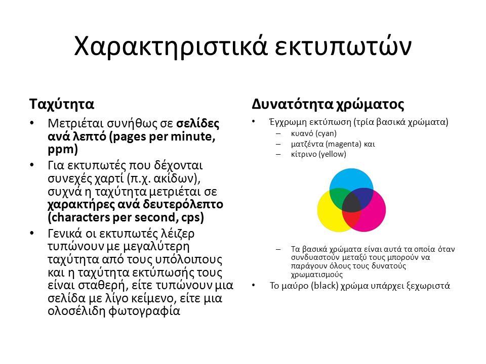 Έγχρωμη εκτύπωση (τρία βασικά χρώματα) – κυανό (cyan) – ματζέντα (magenta) και – κίτρινο (yellow) – Τα βασικά χρώματα είναι αυτά τα οποία όταν συνδυασ