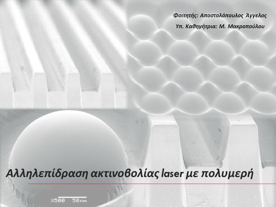 ακροφύσια κατασκευασμένα από excimer laser με τη βοήθεια της προβολής μάσκας σε πολυιμίδιο Εφαρμογές : Διάτρηση ακροφυσίων ink-jet εκτυπωτών p.90 πάχος πολυιμιδίου ≈50 μ m 200-300 παλμοί με F=600mJ/cm 2 διάμετρος ακροφυσίου : 28±0,5 μ m για 600dpi εκτυπωτή ≈300 τρύπες
