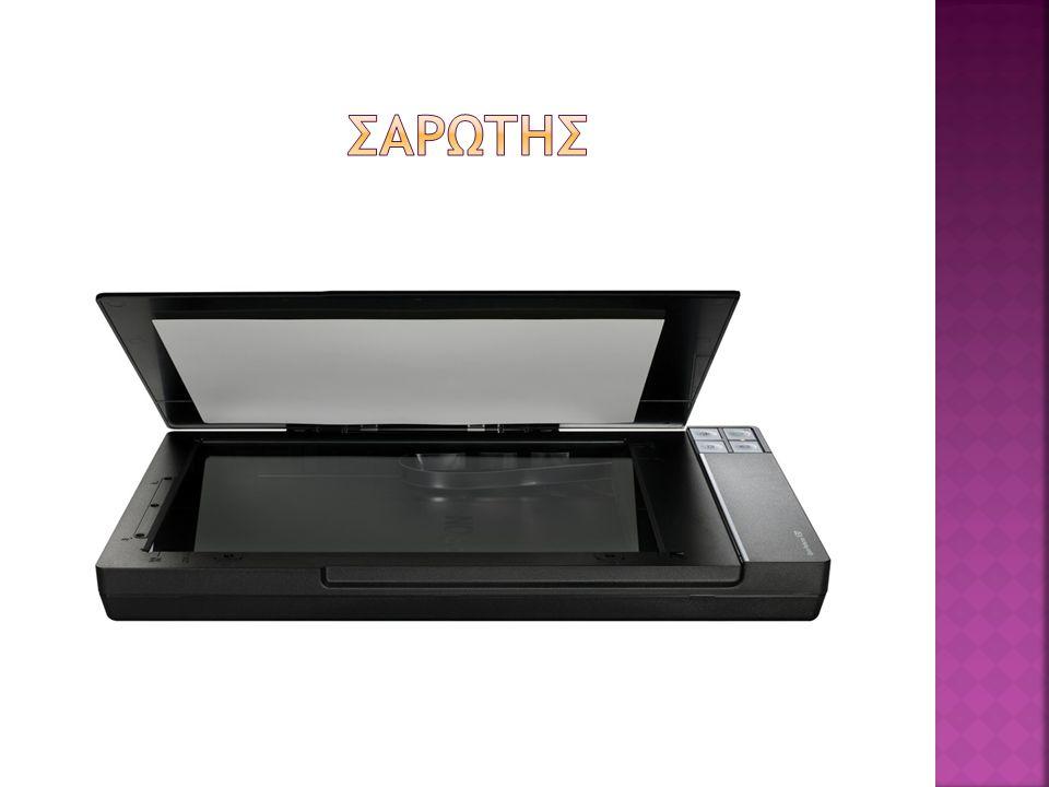  Ο σαρωτής ( scanner) είναι μια σύγχρονη ηλεκτρονική συσκευή που συνδέεται με ηλεκτρονικό υπολογιστή δια της οποίας επιτυγχάνεται ψηφιοποίηση εικόνας (φωτογραφίας ή σχεδίου) καθώς και κάθε εγγράφου με σκοπό την αποθήκευση ή την επεξεργασία ή και την αποστολή αυτών.