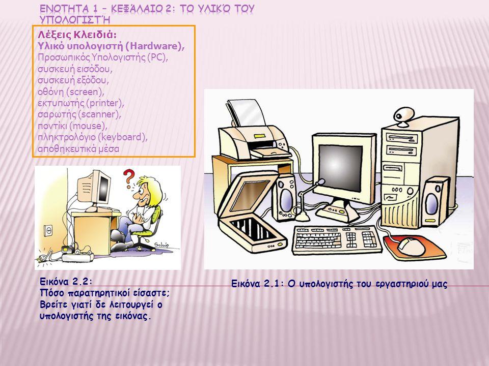 Λέξεις Κλειδιά: Υλικό υπολογιστή (Hardware), Προσωπικός Υπολογιστής (PC), συσκευή εισόδου, συσκευή εξόδου, οθόνη (screen), εκτυπωτής (printer), σαρωτή