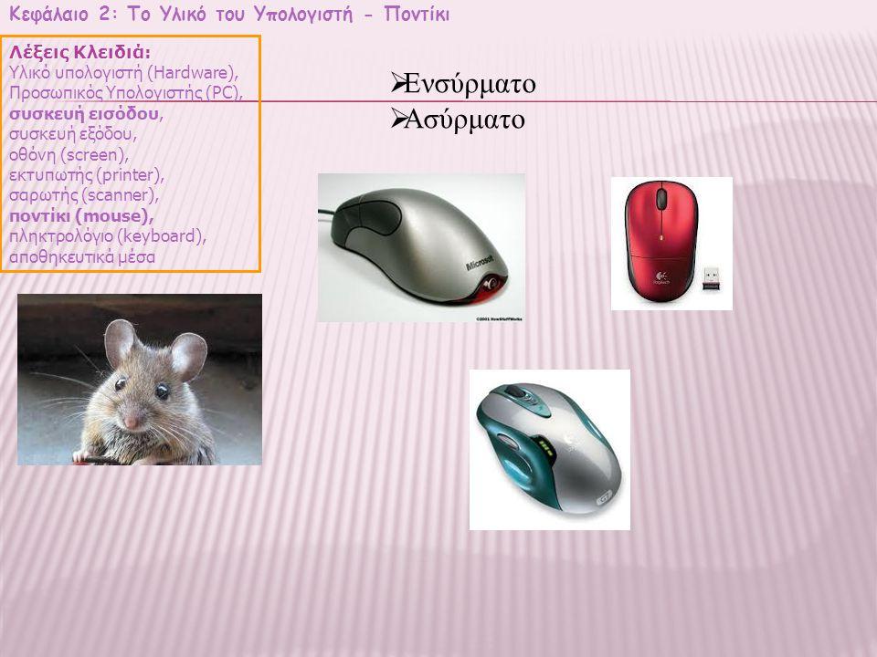Κεφάλαιο 2: Το Υλικό του Υπολογιστή - Ποντίκι Λέξεις Κλειδιά: Υλικό υπολογιστή (Hardware), Προσωπικός Υπολογιστής (PC), συσκευή εισόδου, συσκευή εξόδο