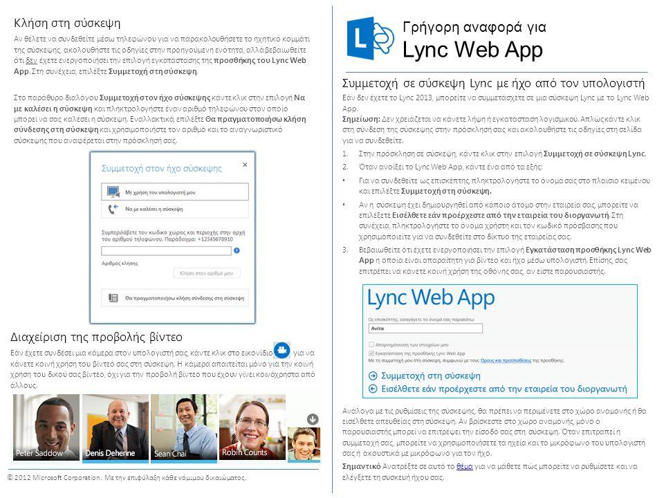 Γρήγορη αναφορά για © 2012 Microsoft Corporation. Με την επιφύλαξη κάθε νόμιμου δικαιώματος.