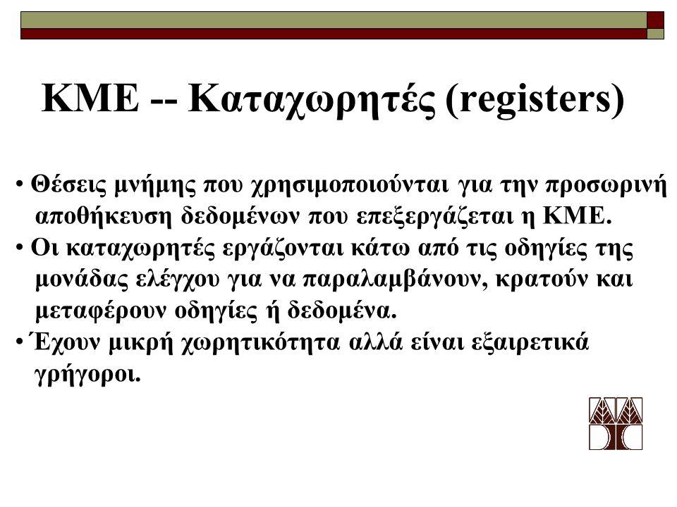 ΚΜΕ -- Καταχωρητές (registers) Θέσεις μνήμης που χρησιμοποιούνται για την προσωρινή αποθήκευση δεδομένων που επεξεργάζεται η ΚΜΕ.