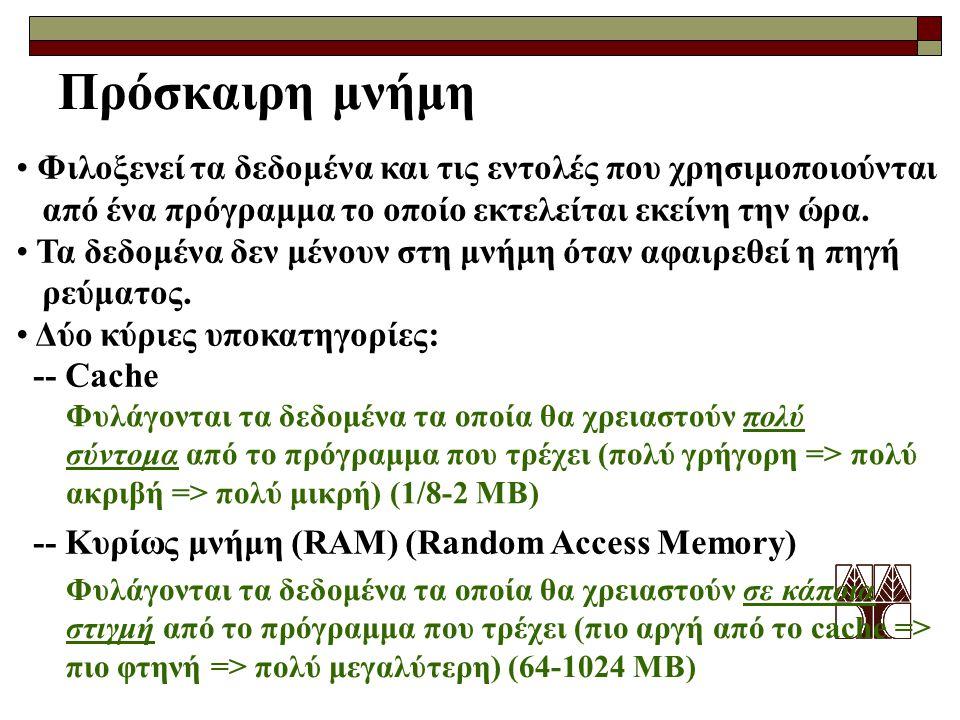 Πρόσκαιρη μνήμη Φιλοξενεί τα δεδομένα και τις εντολές που χρησιμοποιούνται από ένα πρόγραμμα το οποίο εκτελείται εκείνη την ώρα. Τα δεδομένα δεν μένου