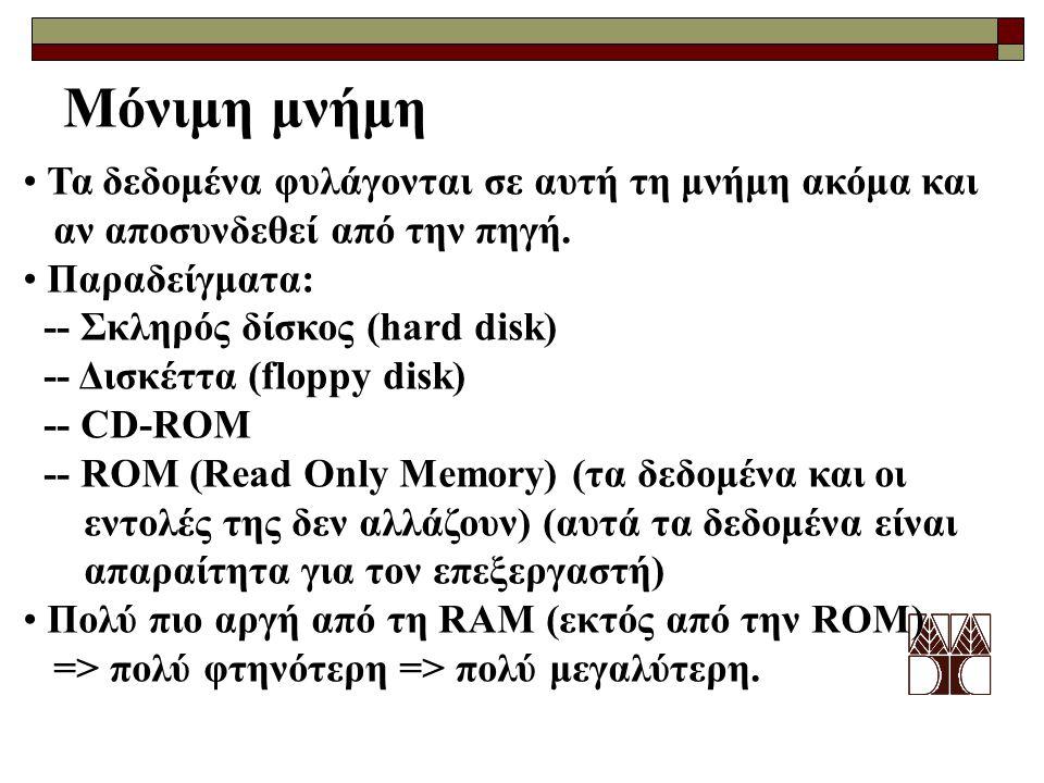 Μόνιμη μνήμη Τα δεδομένα φυλάγονται σε αυτή τη μνήμη ακόμα και αν αποσυνδεθεί από την πηγή. Παραδείγματα: -- Σκληρός δίσκος (hard disk) -- Δισκέττα (f